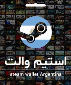 استیم والت آرژانتین
